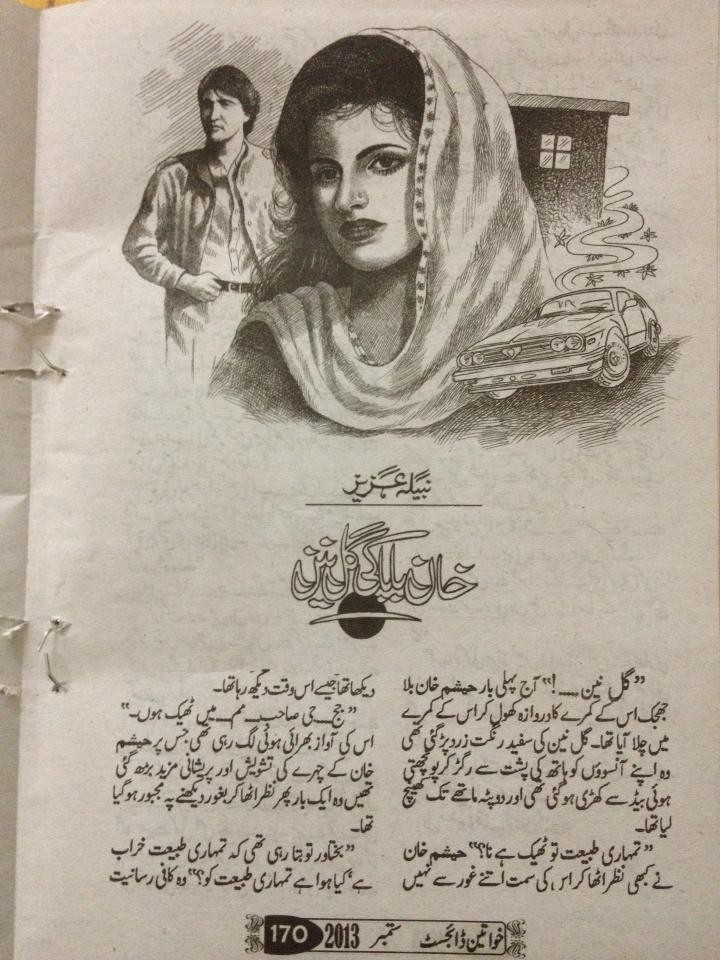 Khan baba ki Gul Nain novel by Nabila Aziz