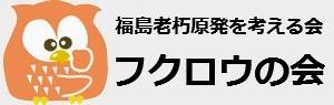 ◆フクロウの会
