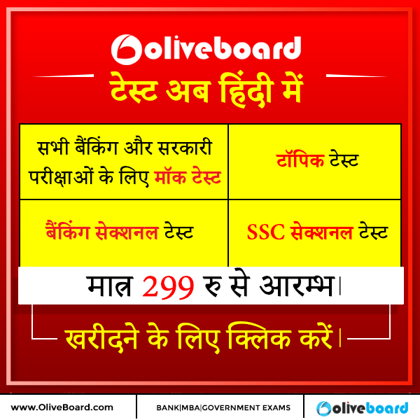 ATTEMPT OLIVEBOARD TEST IN HINDI