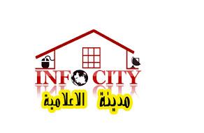 Infoo City مدينة  الإعلامية