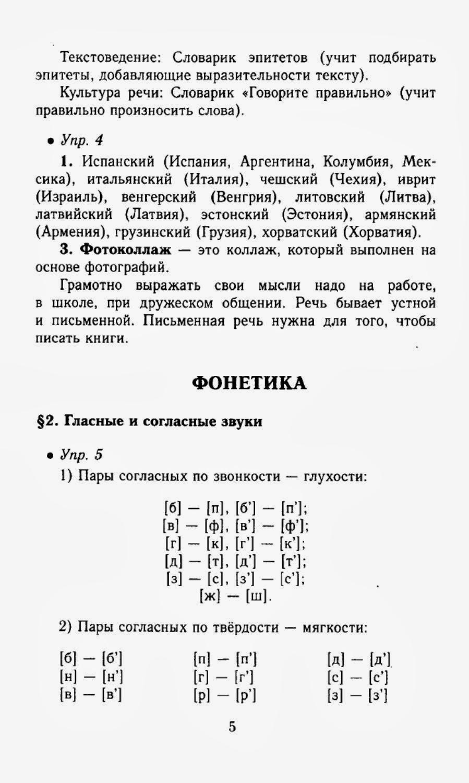 Д.з по русскому языку 5 класс с.и.львова в.в.львов