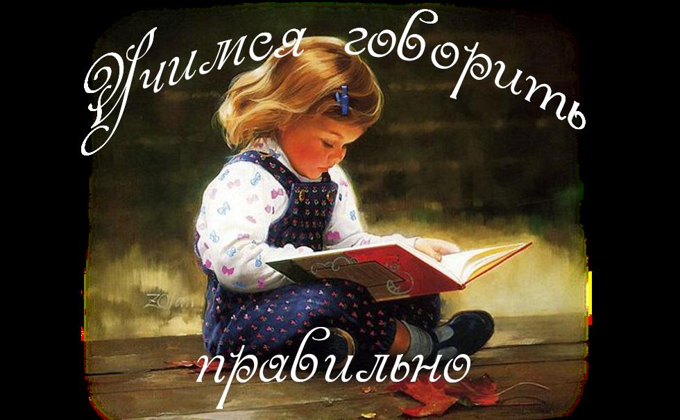 Блог учителя - логопеда Светланы Геннадьевны Раткиной