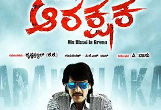 Arakshaka upendra (2012) Kannada Movie
