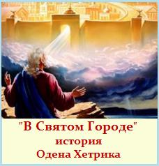 """Прочитать историю Одена Хетрика """"В Святом Городе"""""""