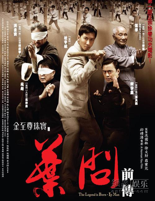 The Legend is Born - Ip Man ยิปมัน เปิดตำนานปรมาจารย์หมัดหย่งชุน ภาค 3 - ดูหนังใหม่,หนัง HD,ดูหนังออนไลน์,หนังมาสเตอร์