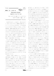 潮木守一氏(教育社会学者)によるブックレビューが載りました。
