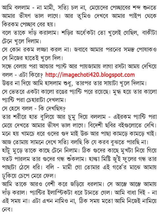 Bangla choda chudir golpo kobita - 2 3