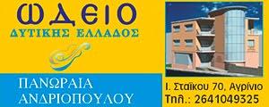 Ωδείο Δυτικής Ελλάδος Αγρινίου