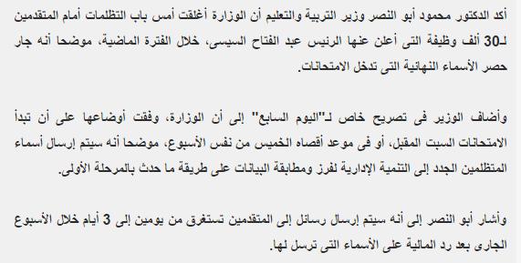 مواعيد بدء اختبارات امتحانات مسابقة وزارة التربيه والتعليم 2014 للمتقدمين لـ30 ألف وظيفة