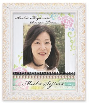Mieko Sejima