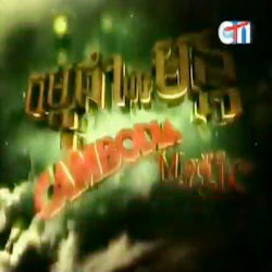 [ CTN TV ] 02-Dec-2013 - TV Show, CTN Show, Cambodia Magic