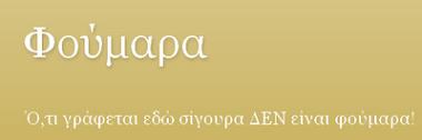 ΣΥΝ-ΙΣΤΟΛΟΓΕΙΝ