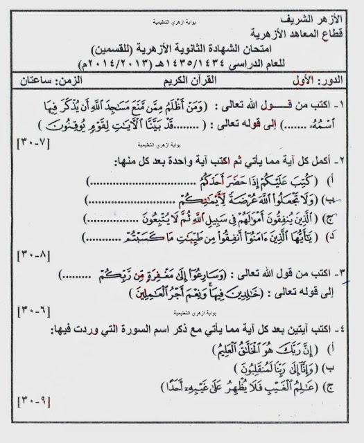 اسئلة امتحان قرآن كريم لعام 2014 للشهادة الثانوية الازهرية