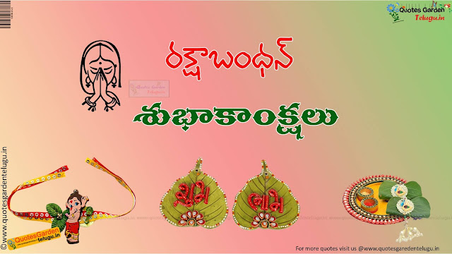 Rakshabandhan telugu Quotes wishes greetings wallpapers 938