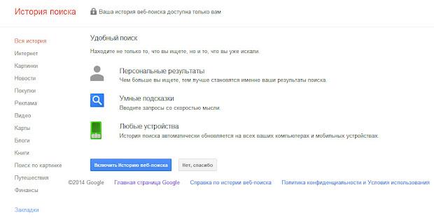 История веб-поиска Google