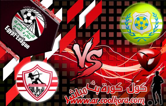 مشاهدة مباراة الإسماعيلي  والزمالك بث مباشر اليوم 1-5-2014 الدوري المصري Al Ismaily vs Al Zamalek