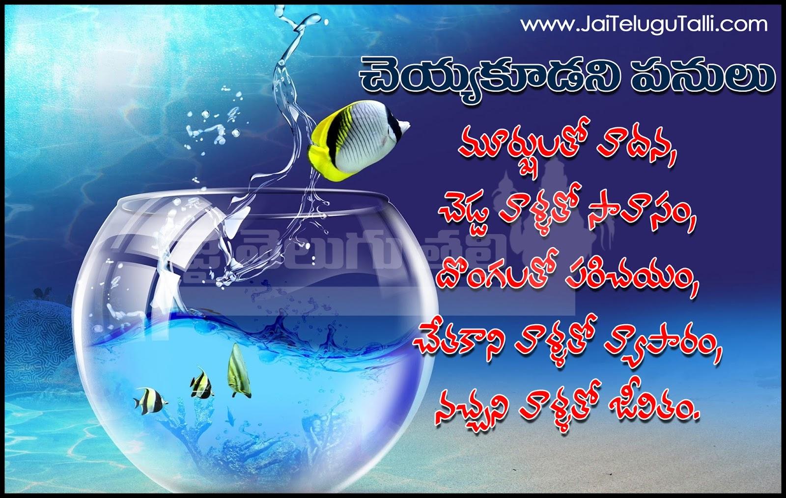 Beautiful Life Quotes And Hd Pictures In Telugu Www Jaitelugutalli Com