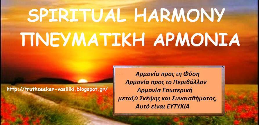 SPIRITUAL HARMONY ΠΝΕΥΜΑΤΙΚΗ ΑΡΜΟΝΙΑ