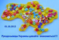 """Блог """"Рукодельные блоги Украины"""""""