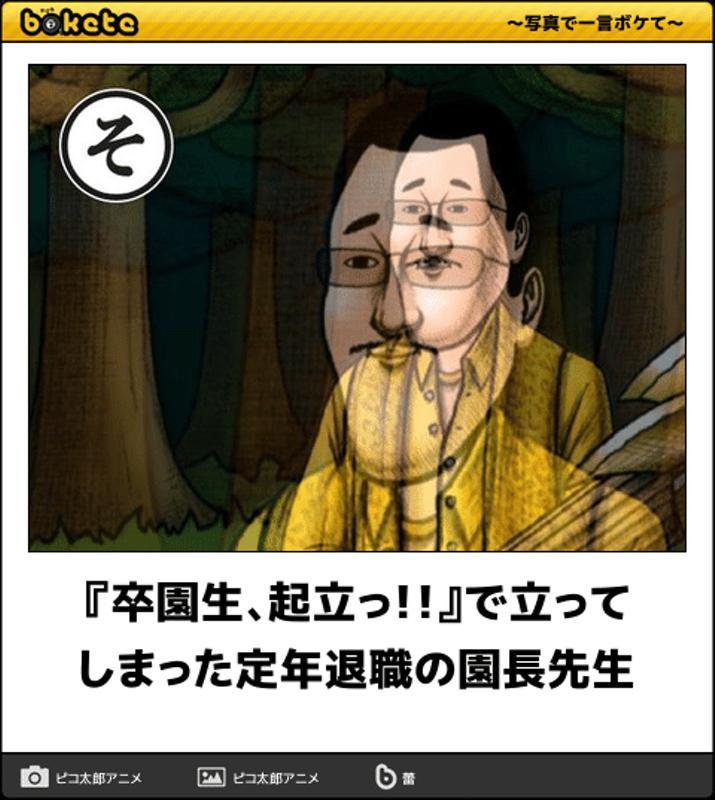 ボケて アニメ
