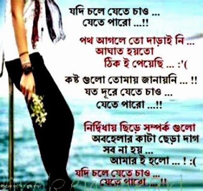 bengali sms message quote sad love heart broken image pics