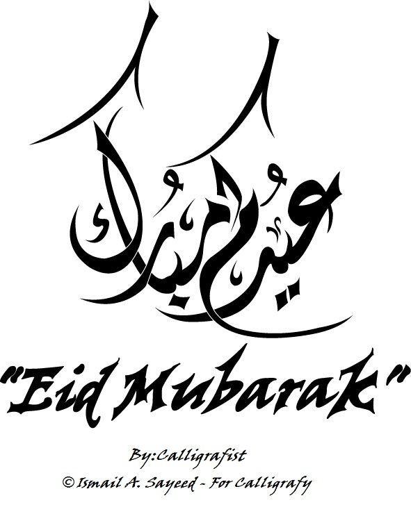 One Stroke At A Time !: Eid Mubarak [2012], By @Calligrafist