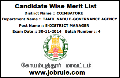 Coimbatore E-District Manager Recruitment Result/Merit List 2014 Published