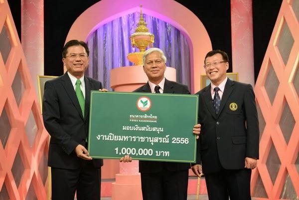 กสิกรไทยร่วมบริจาค 1 ล้านบาท งานปิยราชานุสรณ์ 2556