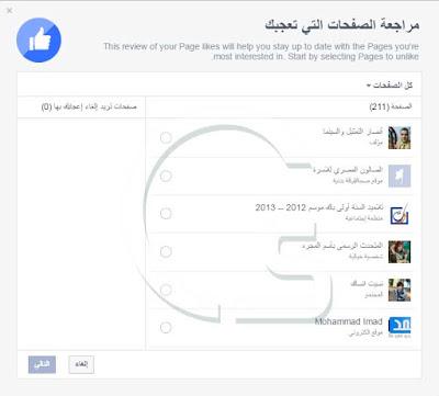 الغاء الاعجاب من صفحات الفيس بوك دفعة واحدة بطريقة رسمية