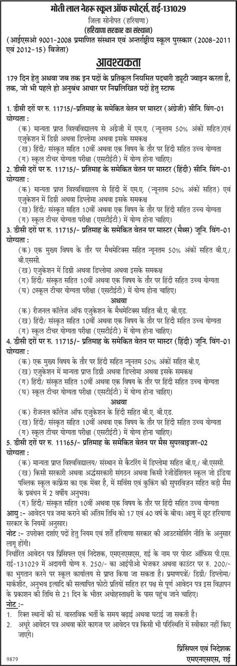 sonipat dating Dainik bhaskar group, india's largest language media group, brings to you the most comprehensive epaper app for dainik bhaskar (hindi), divya bhaskar (gujarati), divya marathi (marathi) and.