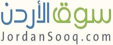 Jordan Sooq سوق الاردن اعلانات مبوبة مجانية