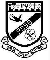 Pulau Sebang Secondary School