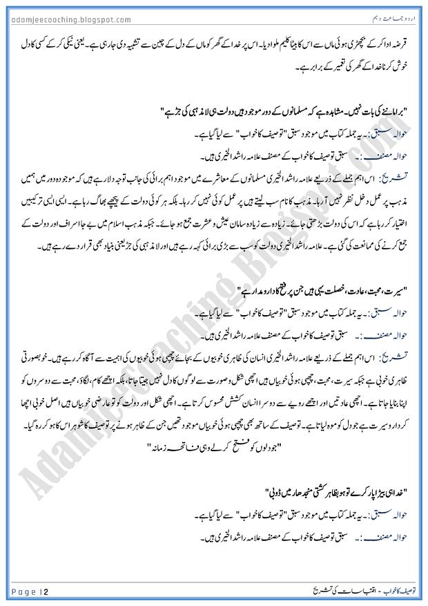 tauseef-ka-khawab-sabaq-ki-tashreeh-urdu-10th
