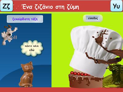 http://users.sch.gr/sjolltak/moodledata/ataksi/to_Zz/to_ZzYy.swf