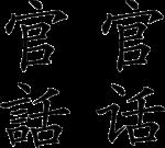 Asal usul Sejarah Bahasa Mandarin  4f4308c379