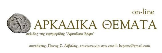 Αρκαδικα Θεματα-online.gr