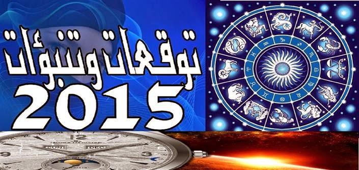 التوقعات الفلكية والابراج لعام 2015 , توقعات الفلكى احمد شاهين لعام 2015 ببرنامج صباح البلد
