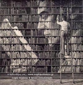 Κατεβάστε δωρεάν χιλιάδες βιβλία (Βιβλιοθήκες)