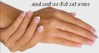 http://ayurvedhome.blogspot.in/2015/08/manicure-at-home-in-hindi.html