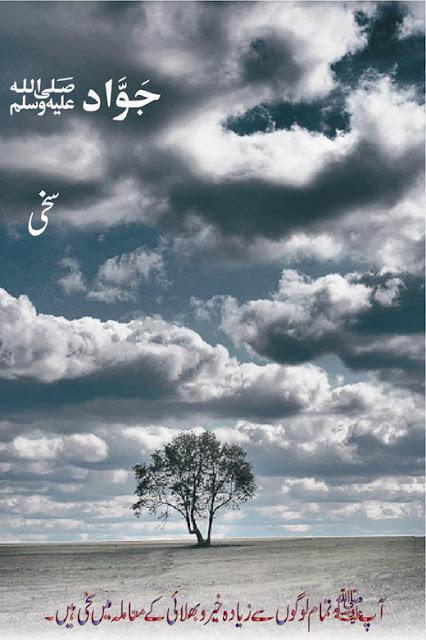 99 Name of Muhammad In Urdu