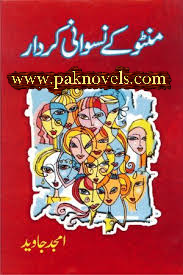 Manto Kay Niswani Kirdar By Amjad Javed