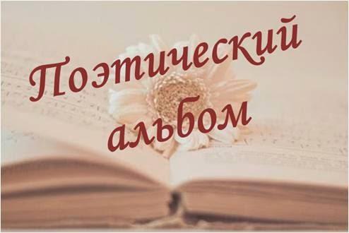 Тематические сборники стихов для детей