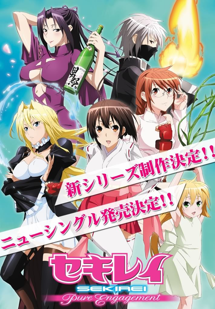 Sekirei Pure Engagement
