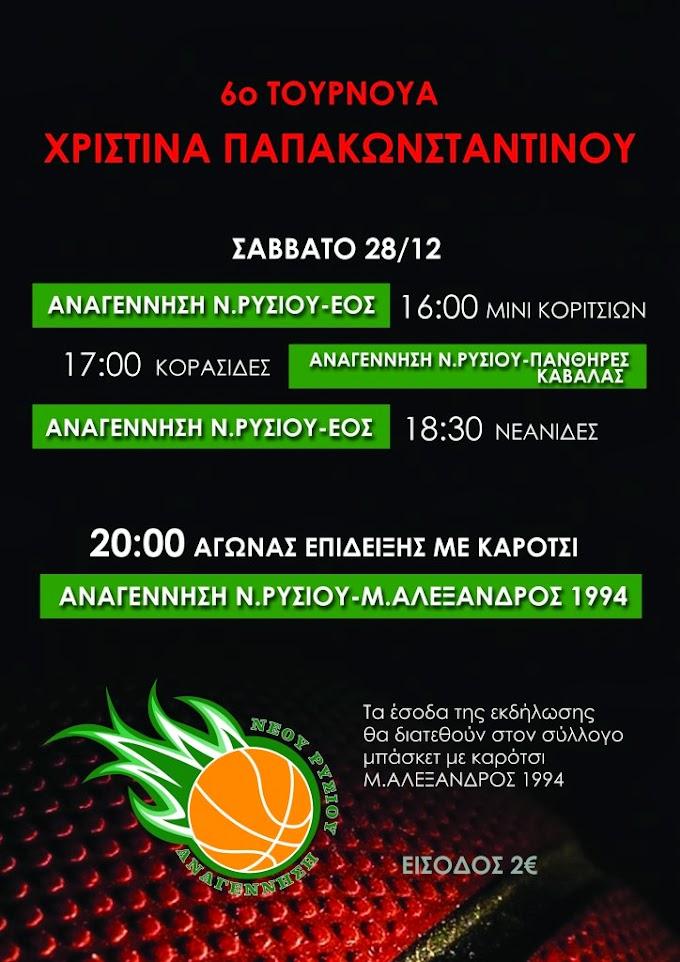 Σήμερα στο Νέο Ρύσιο το έκτο τουρνουά «Χριστίνα Παπακωνσταντίνου»-Το πρόγραμμα της εκδήλωσης