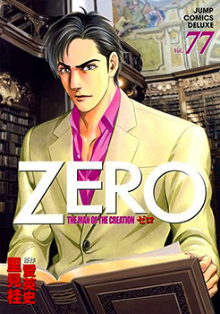 Zero - The Man of the Creation Manga