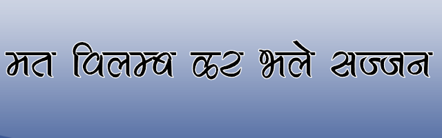 Akkal Hindi font download