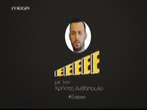 Erxetai-h-ekpomph-Eeee