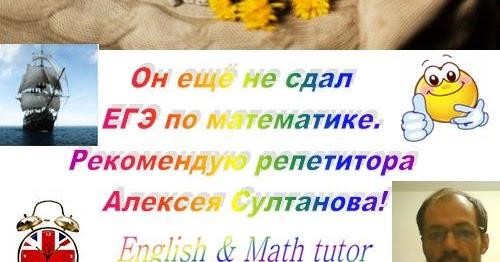 репетитор по английскому языку московский