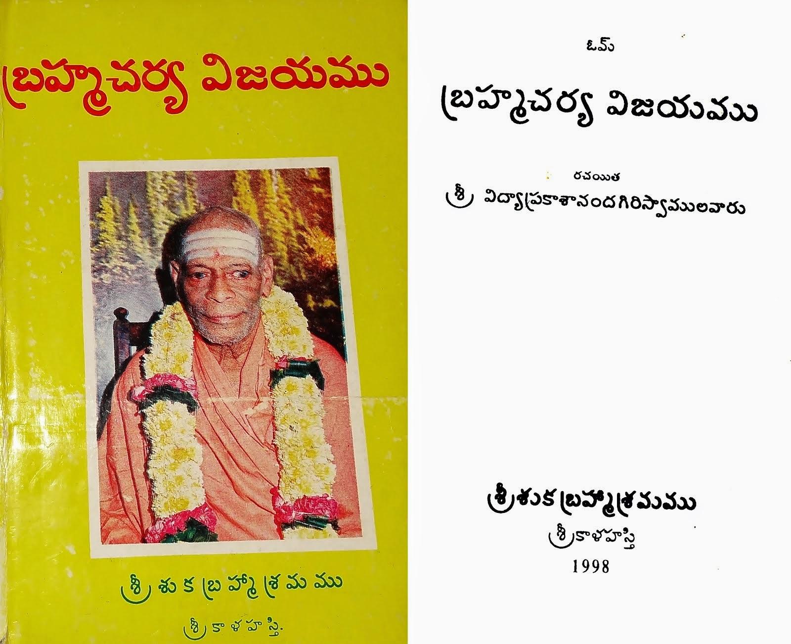 బ్రహ్మచర్య విజయము- స్వామి విద్యాప్రకాశానందగిరి