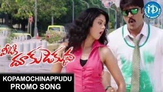 Veediki Dookudekkuva Songs – Kopamochinappudu Promo Song – Srikanth _ Kamna Jethmalani _ Chakri